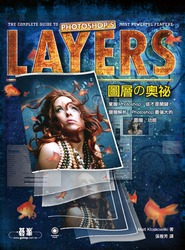 LAYERS: Photoshop's 圖層的奧秘 (Layers: The Complete Guide to Photoshop's Most Powerful Feature)-cover