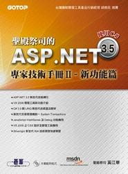 聖殿祭司的 ASP.NET 3.5 專家技術手冊 II 新功能篇-使用 C#-cover