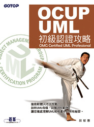 OCUP/UML 初級認證攻略(OMG Certified UML Professional)-cover