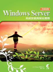 Windows Server 2008 系統安裝與架站實務-cover