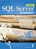 SQL Server 2005 資料庫實務應用-cover