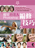 Photoshop 蛻變的美人編修技巧-cover