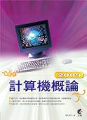最新計算機概論 2009-cover