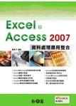 Excel 與 Access 2007 資料處理應用整合-cover