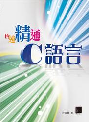 快速精通 C 語言-cover