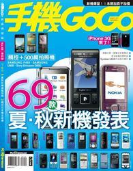 手機 GoGo 暑假號