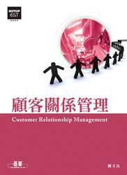 顧客關係管理-cover
