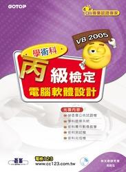 電腦軟體設計丙級檢定學術科-VB 2005-cover