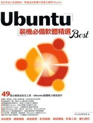 Ubuntu 裝機必備軟體精選 Best-cover