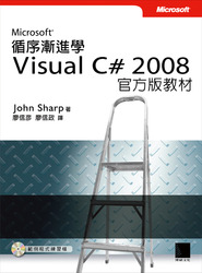 循序漸進學 Microsoft Visual C# 2008 官方版教材 (Microsoft Visual C# 2008 Step by Step)-cover