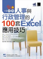 真好用!人事與行政管理的 100 套 Excel 應用技巧-cover
