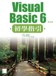 Visual Basic 6 初學指引, 4/e-cover