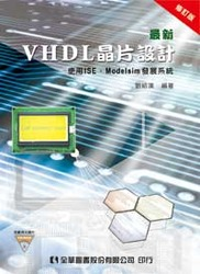 最新 VHDL 晶片設計-使用 ISE、MODELSIM 發展系統(修訂版)-cover
