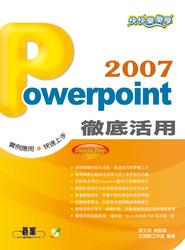 快快樂樂學 PowerPoint 2007 徹底活用-cover