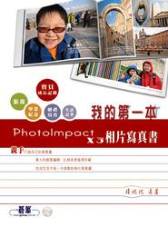 我的第一本相片寫真書 PhotoImpact X3-cover