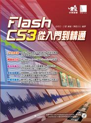 Flash CS3 從入門到精通-cover