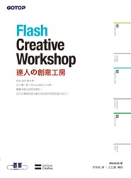 Flash Creative Workshop 達人的創意工房 (Flash creative workshop)-cover