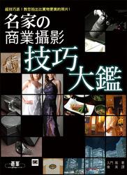 名家的商業攝影技巧大鑑-cover