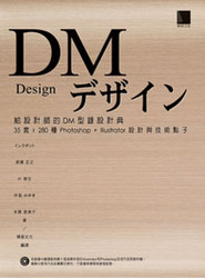 給設計師的 DM 型錄設計典─35 套 × 280 種 Photoshop + Illustrator 設計與技術點子-cover