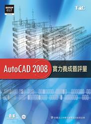 AutoCAD 2008 實力養成暨評量, 2/e-cover