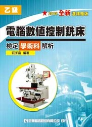 電腦數值控制銑床乙級檢定學術科解析(2008 年最新版)-cover