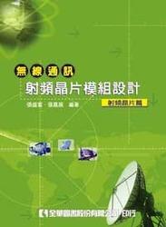 無線通訊射頻晶片模組設計─射頻晶片篇-cover