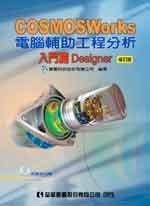 COSMOSWorks 電腦輔助工程分析─入門篇 Designer(修訂版)-cover