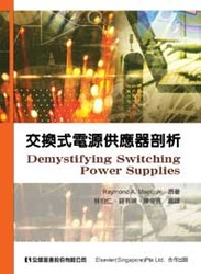 交換式電源供應器剖析 (Demystifying Switching Power Supplies)-cover