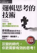 邏輯思考的技術, 2/e (Logical Thinking)-cover