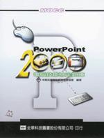 PowerPoint 2000 電腦技能檢定題庫-cover