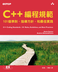 C++ 編程規範 (C++ Coding Standards: 101 Rules, Guidelines, and Best Practices)-cover
