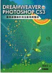 Dreamweaver & Photoshop CS3 網頁視覺設計與互動特效整合-cover
