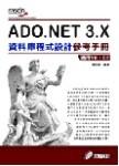 ADO.NET 3.X 資料庫程式設計參考手冊-適用 VB、C#-cover
