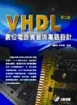 VHDL 數位電路實習與專題設計, 2/e-cover