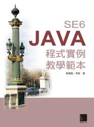 Java SE6 程式實例教學範本-cover