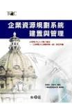 企業資源規劃系統建置與管理特訓教材-cover