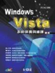 Windows Vista 系統保養與維護錦集-cover