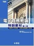電子商務概論特訓教材, 2/e-cover