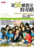 第 56 號教室的奇蹟:讓達賴喇嘛、美國總統、歐普拉都感動推薦的老師-cover