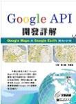 Google API 開發詳解-Google Maps 與 Google Earth 雙劍合壁-cover