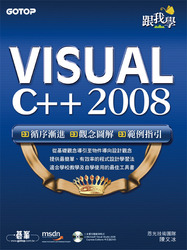 跟我學 Visual C++ 2008-cover