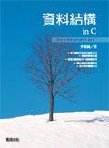 資料結構 in C-cover