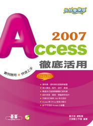 快快樂樂學 Access 2007 徹底活用-cover