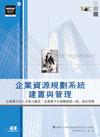 企業資源規劃系統建置與管理-cover