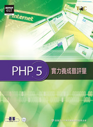PHP 5 實力養成暨評量-cover