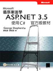 循序漸進學 Microsoft ASP.NET 3.5─使用 C# 官方版教材-cover
