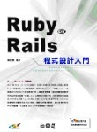 Ruby On Rails 程式設計入門-cover