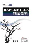 ASP.NET 3.5 精要剖析-cover