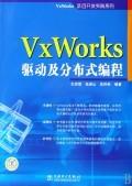 VxWorks驅動及分散式程式設計-cover