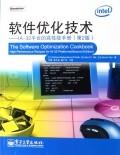 軟體優化技術:IA-32平臺的高性能手冊 第2版-cover